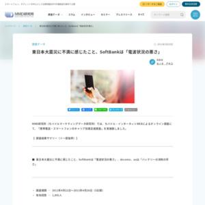 東日本大震災に不満に感じたこと、SoftBankは「電波状況の悪さ」