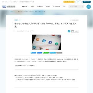 スマートフォンアプリに関する利用実態調査
