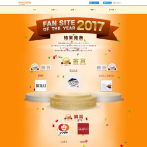 ファンサイト・オブ・ザ・イヤー2017