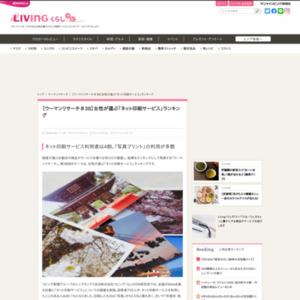【ウーマンリサーチ♯38】女性が選ぶ「ネット印刷サービス」ランキング