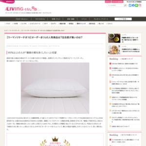「ウーマンリサーチ」~睡眠についてのアンケート~オーダーまくらの人気商品は?注目度が高いのは?