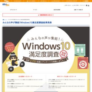 「Windows10の満足度や利用動向」調査
