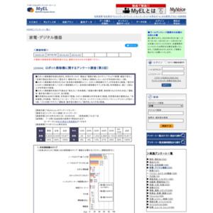 ロボット掃除機に関するアンケート調査(第3回)