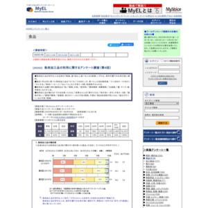魚肉加工品の利用に関するアンケート調査(第4回)