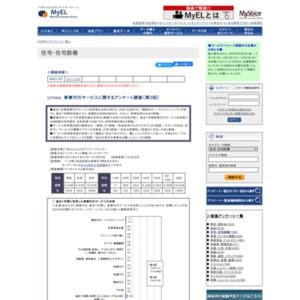 家事代行サービスに関するアンケート調査(第2回)