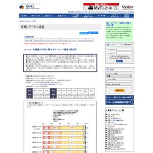 洗濯機の利用に関するアンケート調査(第8回)