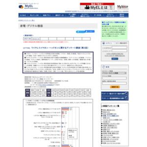 ワイヤレスイヤホン・ヘッドホンに関するアンケート調査(第2回)