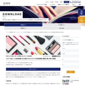 コロナで変わった美容意識と支出傾向!withコロナでの美容意識と購買行動に関する調査