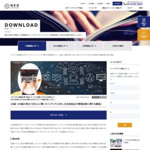 メディアとSNS、生活者起点の情報拡散に関する調査