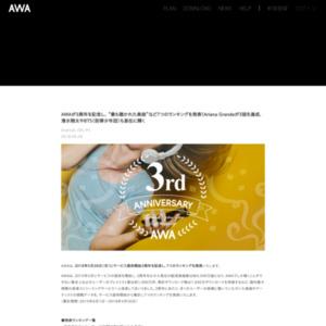 AWA、「最も聞かれた楽曲」など7ランキング