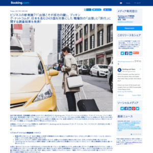 日本を含む24カ国を対象にした 職種別の「出張」と「旅行」に関する調査