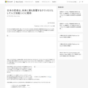日本の若者は、未来に最も影響するテクノロジとして人工知能(AI)に期待