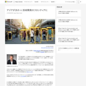 アジアが次のAI技術開発のフロンティアに