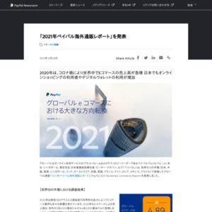 「2021年ペイパル海外通販レポート」を発表