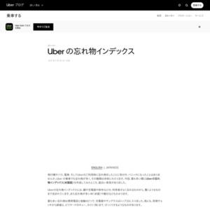 Uberで最も多い忘れ物トップ10