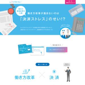 決済業務に関する実態調査