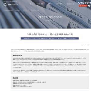 企業の「採用サイト」に関する意識調査を公開