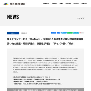 電子チラシサービス『Shufoo!』、全国5万人の消費者に買い物の意識調査