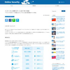 インターネット詐欺リポート(2017年1月度)