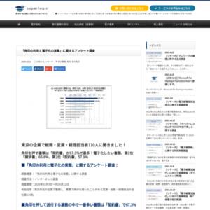 「角印の利用と電子化の実態」に関するアンケート調査