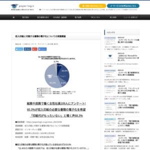 収入印紙に付随する書類の電子化についての実態調査