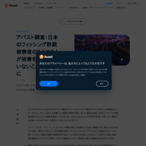 日本のフィッシング詐欺被害者の3人に2人が被害を報告していないことが明らかに