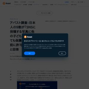 日本人の9割が「SNSに投稿する写真に他の子どもが写っていても保護者から事前に許可を得ない」と回答