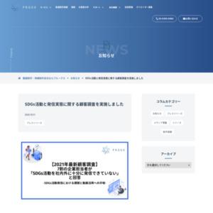 SDGs活動と発信実態に関する顧客調査