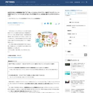 """幼児500名に大規模調査【君が""""今"""" 楽しいことはなんですか?】2"""