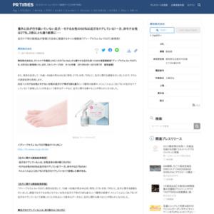 足爪に関する調査