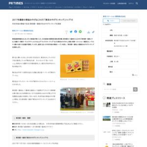 「東京みやげランキング」トップ10