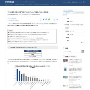"""""""令和の家電 三種の神器""""決定! 「4K/8Kテレビ」「冷蔵庫」「ロボット掃除機」"""