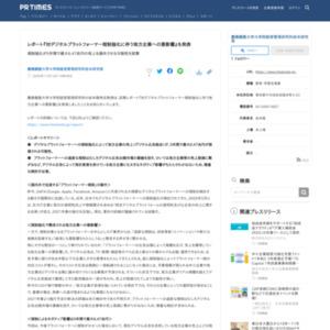 レポート『対デジタルプラットフォーマー規制強化に伴う地方企業への悪影響』を発表