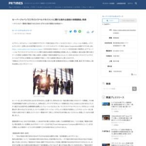 ビジネストラベルマネジメントに関する海外出張者の実態調査