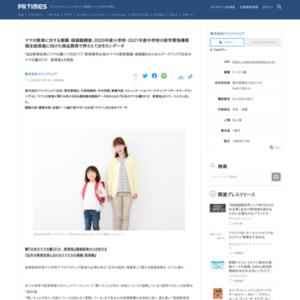 日本のママ白書2018教育版