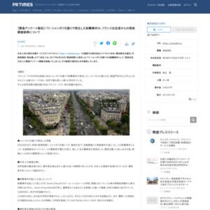 パリ・シャンゼリゼ通りで発生した射撃事件の、フランス在住者からの現地調査