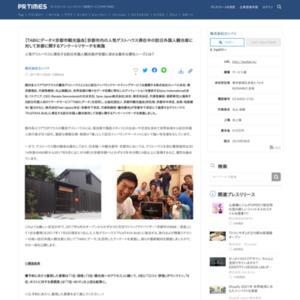 【TABIにデータ×京都市観光協会】京都市内の人気ゲストハウス滞在中の訪日外国人観光客に対する京都に関するアンケートリサーチ カンバイ