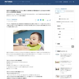 赤ちゃんとのお出かけに関する調査