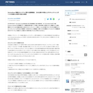 情報セキュリティに関する国際調査 日本企業の半数以上がセキュリティレスポンスの自動化の採用や強化を検討