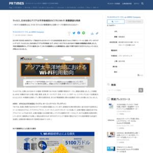 日本を含むアジア太平洋地域初のビジネスWi-Fi実態調査