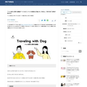 ペット旅行に関する調査データ 2021