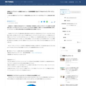 「エイプリルフール」に関する企業の取組みのWeb記事掲載状況