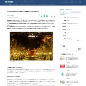 北海道・函館市民は柔軟思考?結婚指輪選びで分かる県民性