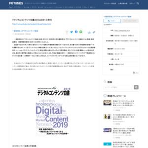 『デジタルコンテンツ白書2019』9月1日発刊