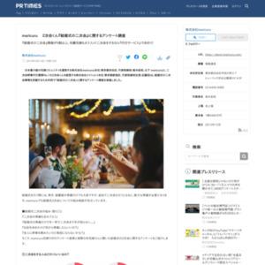 「結婚式の二次会」に関するアンケート調査