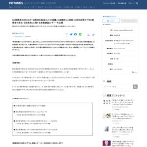 「EC事業者の受注・出荷業務」に関する実態調査