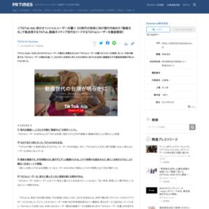 TikTok Ads 初のオフィシャルユーザー白書