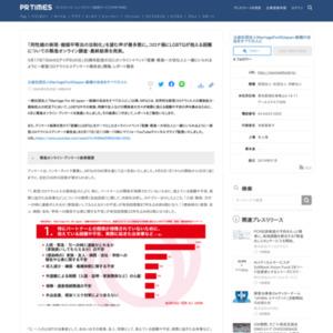 コロナ禍にLGBTQが抱える困難についての緊急オンライン調査・最終結果