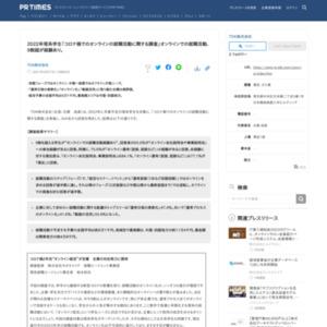 2022卒理系学生「コロナ禍でのオンラインの就職活動に関する調査」