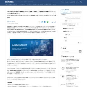 「アジア現地法人運営の意識調査 2021」を発表 ~現地法人の管理業務の実態とコンプライアンス意識が浮き彫りに~